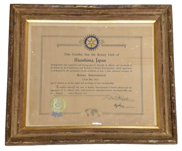 加盟認証状 昭和24年(1949)